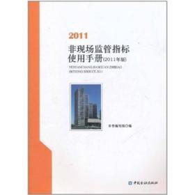 非现场监管指标使用化手册(2011年版)