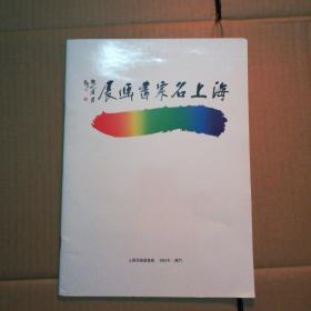 海上名家书画展 (1991年 澳门)