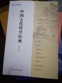 中国文化经典导读:中国古代哲学经典