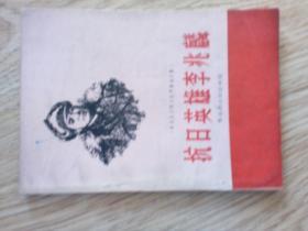 抗日英雄李兆麟