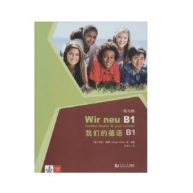 我们的德语B1(练习册)