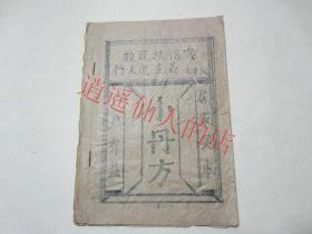 小丹方   中医书  售复印件