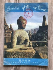 信使 期刊 1983年第4期