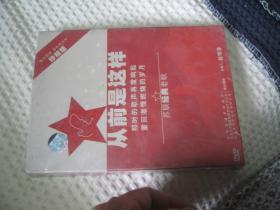 从前是这样 苏联经典老歌 DVD 未拆封