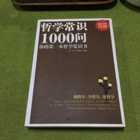 哲学常识1000问:你的第一本哲学常识书(超值金版)
