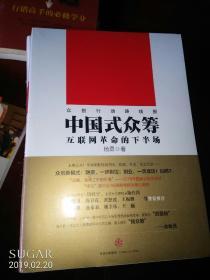中国式众筹:互联网革命的下半场(未拆封)