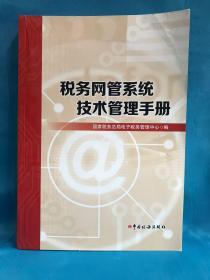 税务网管系统技术管理手册