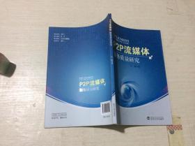 P2P流媒体服务质量研究