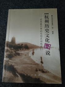 杭州历史文化图说