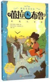 蕾拉·布鲁的超凡冒险 . 3 : 被诅咒的女巫
