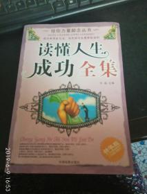 (给你力量励志丛书)读懂人生成功全集 /  /一版一印2008年版