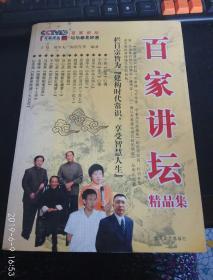 百家讲坛精品集,2009年版一版一印
