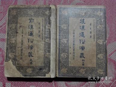 前汉 后汉通俗演义 全8册 32开