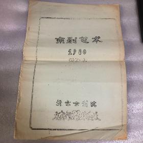 1980年北京京剧院《京剧艺术》合订本—内部院刊——罕见