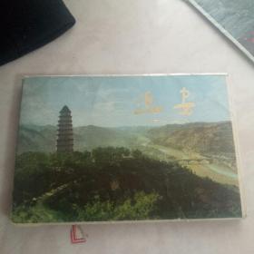 延安明信片(12张全)带纪念戳