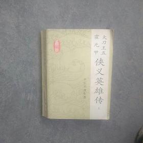 80年代,武侠小说,大刀王五,霍元甲侠义英雄传〈上)
