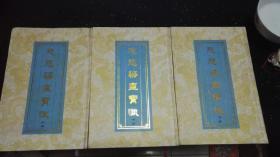 慈悲梁皇宝懴(上中下)三册