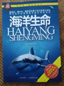 我的第一套百科全书---海洋生命