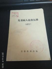 危重病人抢救标准【试行】1988年版,一版一印
