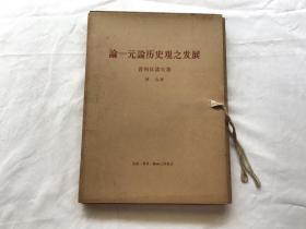 论一元论历史观之发展( 一函六册 带函套) 大字本