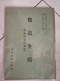 修道全指(特辑邱祖西游记)
