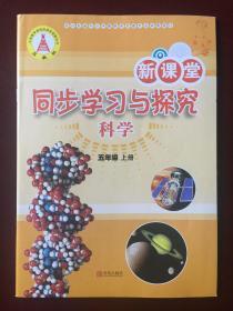 新课堂同步学习与探究.科学.五年级上册:苏教版