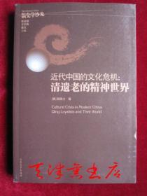 近代中国的文化危机:清遗老的精神世界(新史学沙龙丛书 2009年1版1印)