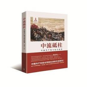 中流砥柱:中国共产党与抗日战争