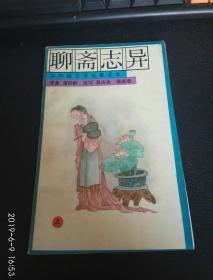聊斋志异,上册, 中年级文学名著读本 ,一版一印