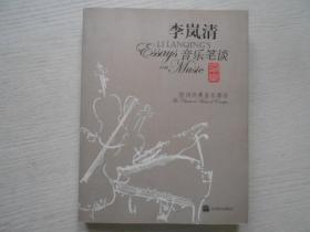李岚清音乐笔谈:欧洲经典音乐部分