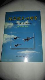 航空航天心理学