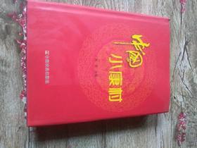 中国小康村