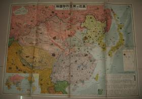 侵华地图 1937年东亚形势图解 漫画手法 详注共产军20万国民党军日本军蒙古军兵力分布 各地物产 飞机场军队部署