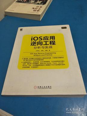 iOS应用逆向工程