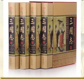 三国志(全4册)(晋)陈寿 线装书局