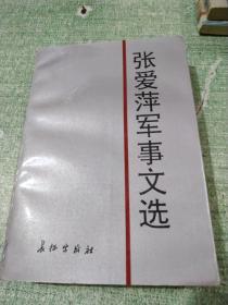 张爱萍军事文选 【有勘误表一张】