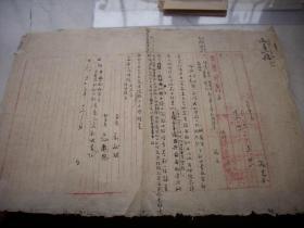 1950年【兴县专署-专员】手写呈文!关于判决杀/人犯问题!8开大小