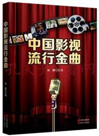 (正品包邮)中国影视流行金曲