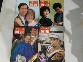 世界知识画报1984(2.7.10.12)共4本合售