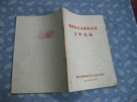 扬州市企业职称改革文件选编 1988