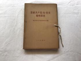 苏联共产党(布)历史简明教程 [ 全8册 带函套] 大字本