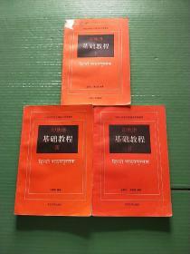 印地语基础教程(I、II、IV)3册合售,自然旧,见图