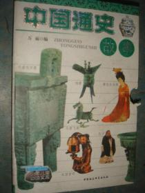 《中国通史故事》上中下 全三册 万丽编 中国社会科学出版社 带函套 私藏 品佳 书品如图