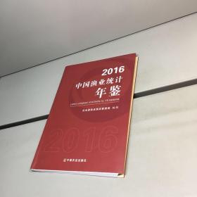 2016中国渔业统计年鉴 【一版一印 正版现货   多图拍摄 看图下单】