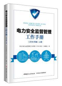 电力安全监督管理工作手册(2018年版上下册)