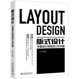 版式设计:平面设计师高效工作手册
