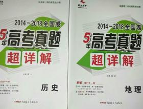 2014-2018全国卷5年高考真题超详解(文综:历史、地理2本合售)