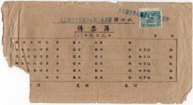 中南区印花税票-----1953年1月江西省九江县合作社联合社第二轧花厂