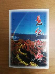 辽宁文史资料 总第四十七辑 世纪沧桑