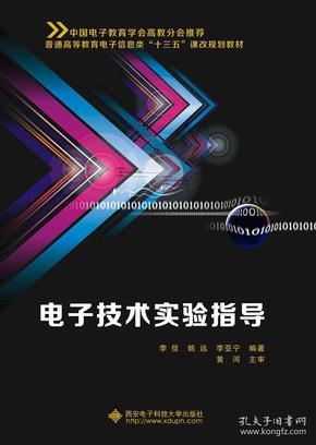 电子技术实验指导